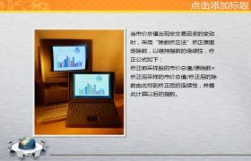 黄色背景竹子工作会议PPT模板打包下载