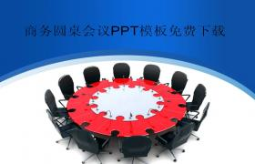 蓝色商务圆桌会议PPT模板免费下