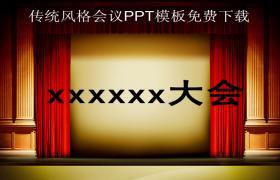 中国传统风格会议PPT模板免费下载
