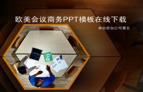 欧美风格商务会议PPT模板在线下载