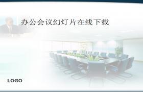 办公室会议幻灯片在线下载