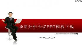公司质量分析会议PPT模板打包免