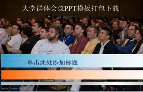 外国大堂群体会议PPT模板打包下载