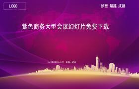 浅紫色商务大型会议幻灯片免费下载