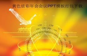 炫彩黄色年会会议PPT模板打包下载