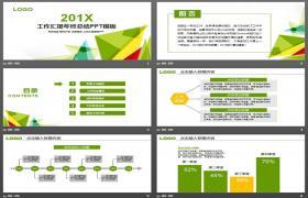 绿三角背景PPT模板下载年中工作总结
