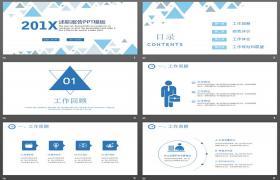 蓝色三角形背景个人报告的PPT模板下载