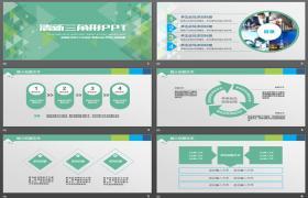 绿鲜三角背景工作报告PPT模板下载总结