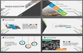 用于业务报告的灰色通用平面PPT模板下载