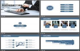 业务人员背景工作报告的PPT模板下载