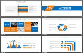 蓝橙配色实践工作总结及PPT模板下载报告
