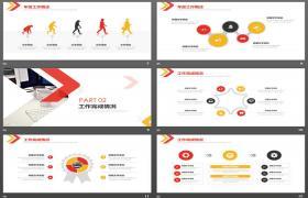 红色和黄色简单工作报告PPT模板下载