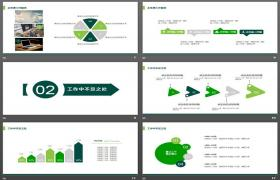 绿色简洁多边形背景的一般工作报告PPT模板下载