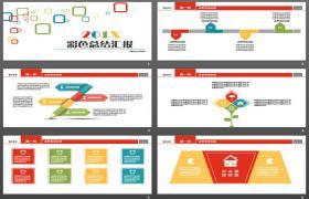 极简颜色框背景工作报告PPT模板下载
