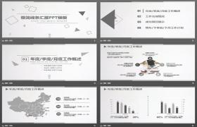 灰色简单多边形背景的一般工作报告PPT模板下载