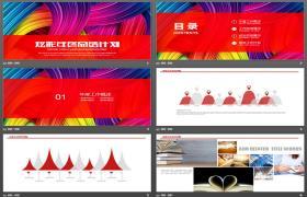 彩色艺术PPT模板下载