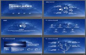 透明水晶玻璃纹理的蓝星PPT模板下载