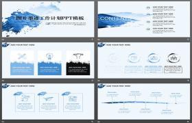 蓝色简单海水背景工作计划PPT模板下载
