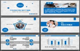 动态蓝色通用工作计划工作报告PPT模板下载