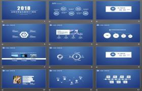 蓝色极简主义一般工作总结报告PPT模板下载