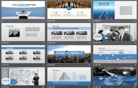 蓝色简明背景数据分析报告PPT模板下载