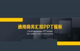 精致灰色商务总结汇报PPT模板下载