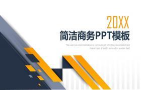 蓝黄搭配的简洁商务汇报PPT模板下载