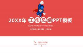 小超人背景的工作总结计划PPT模板下载