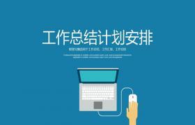 蓝色简洁扁平化新年工作计划PPT模板下载免费下载