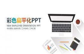 彩色新年工作计划PPT模板下载