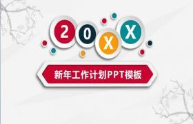 新年工作计划的彩色简明PPT模板下载