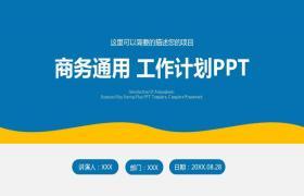 蓝色和黄色搭配的简单工作计划PPT模板下载