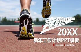 奔跑吧主题新年工作计划PPT模板下载