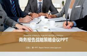 雅致商务战略合作会议PPT模板下载