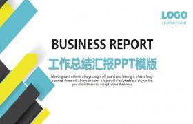 颜色块背景的常规业务报告PPT模板下载