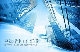 高层建筑背景下建筑业PPT模板下载总结报告