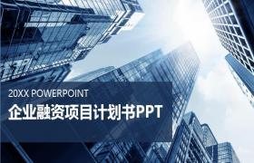 蓝色商业建筑背景下的风险融资计划PPT模板下载