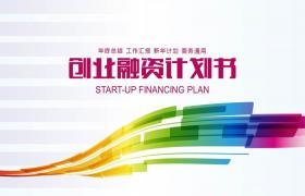 彩色曲线背景下的商业融资计划PPT模板下载