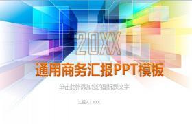 彩色方块空间感背景通用商务PPT模板下载