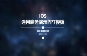 蓝色iOS风格通用商务PPT模板下载