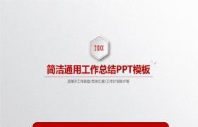 红色简洁工作总结PPT模板下载