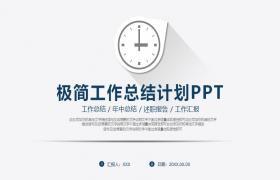 极简时钟背景的工作总结计划PPT模板下载