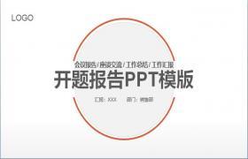 橙色极简开题报告PPT模板下载
