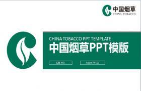 简单中国烟草PPT模板