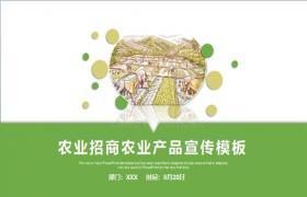 水稻种植PPT模板