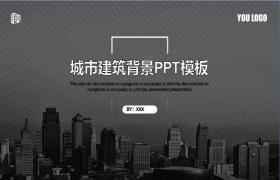 黑色城市建筑背景PPT模板