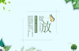 用于新鲜绿色植物蝴蝶背景的小型新鲜 PPT 模板