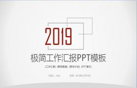 极简主义工作报告 PPT 模板