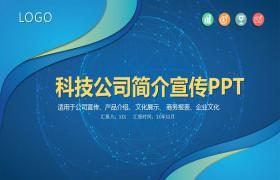 蓝点线酷风格,科技公司推广PPT模板