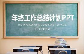 课堂黑板背景教育行业工作总结报告